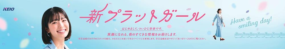 京王電鉄の新「プラットガール」ついひじ杏奈さんが登場する駅・車両内の連動ポスター