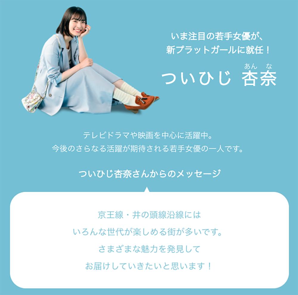 京王電鉄公式HP「新プラットガール紹介ページ」に登場する女優・ついひじ杏奈さんのプロフィール