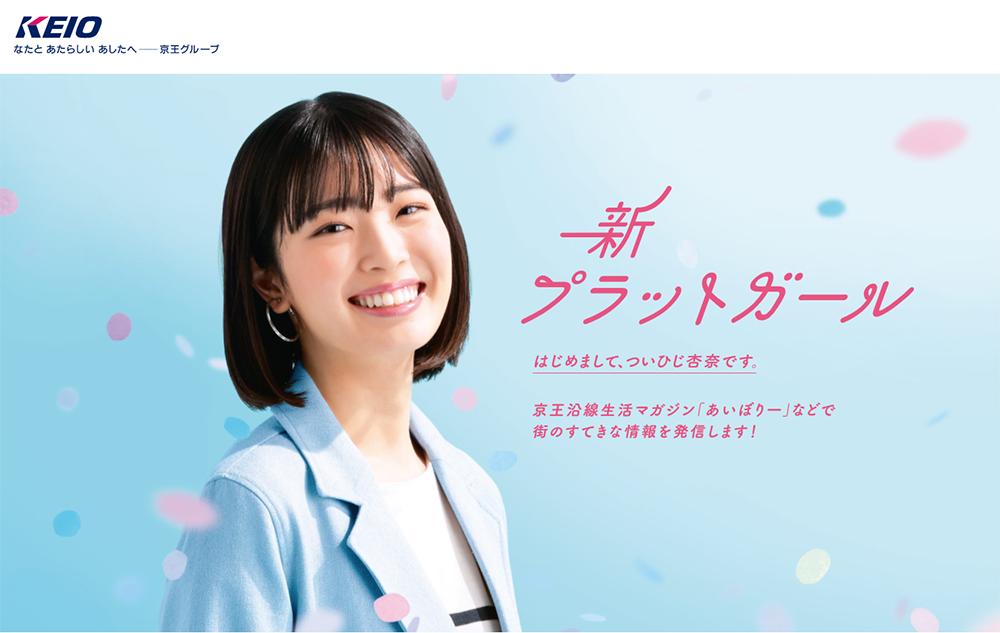 京王電鉄公式HP「新プラットガール紹介ページ」に登場する女優・ついひじ杏奈さん