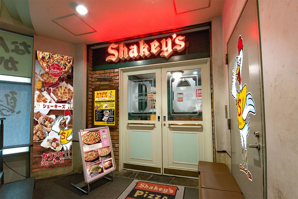 「シェーキーズ渋谷店」のエントランス
