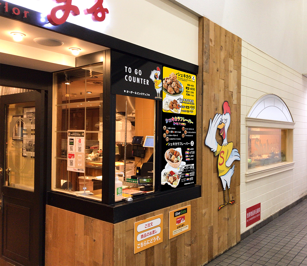 シェーキーズ渋谷店に併設オープンする「カラアゲシェーキーズ」(写真は吉祥寺店)