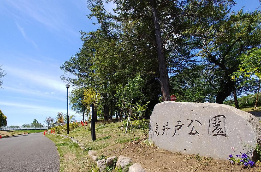 都立高井戸公園の富士見丘入口