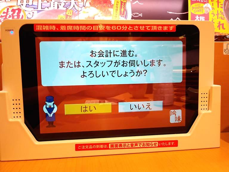 「スシロー渋谷駅前店」のお会計はタッチパネルからスタッフを呼び出し
