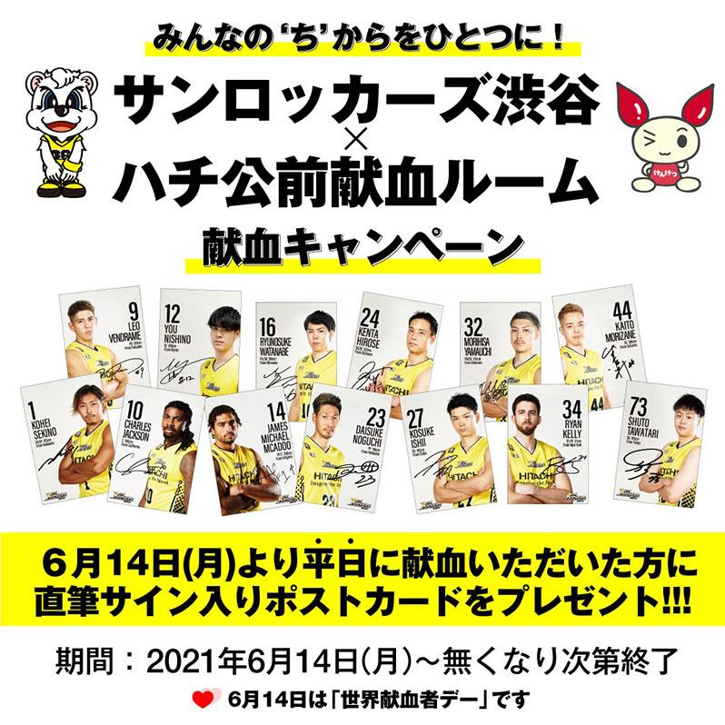 SR渋谷×ハチ公前献血ルーム 献血キャンペーンのポスタービジュアル