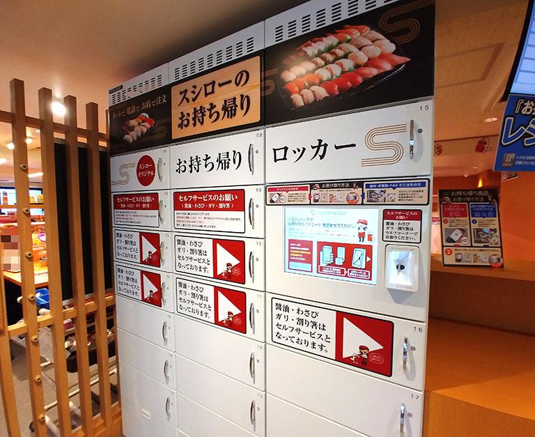 「スシロー渋谷駅前店」のお持ち帰りロッカー