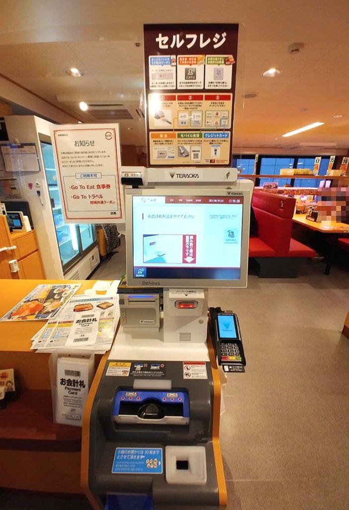 「スシロー渋谷駅前店」の無人でお会計の「セルフレジ」