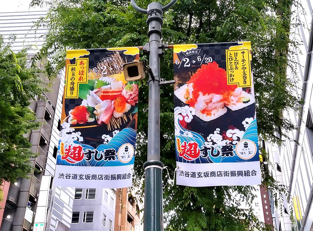 「スシロー渋谷駅前店」オープンのフラッグ