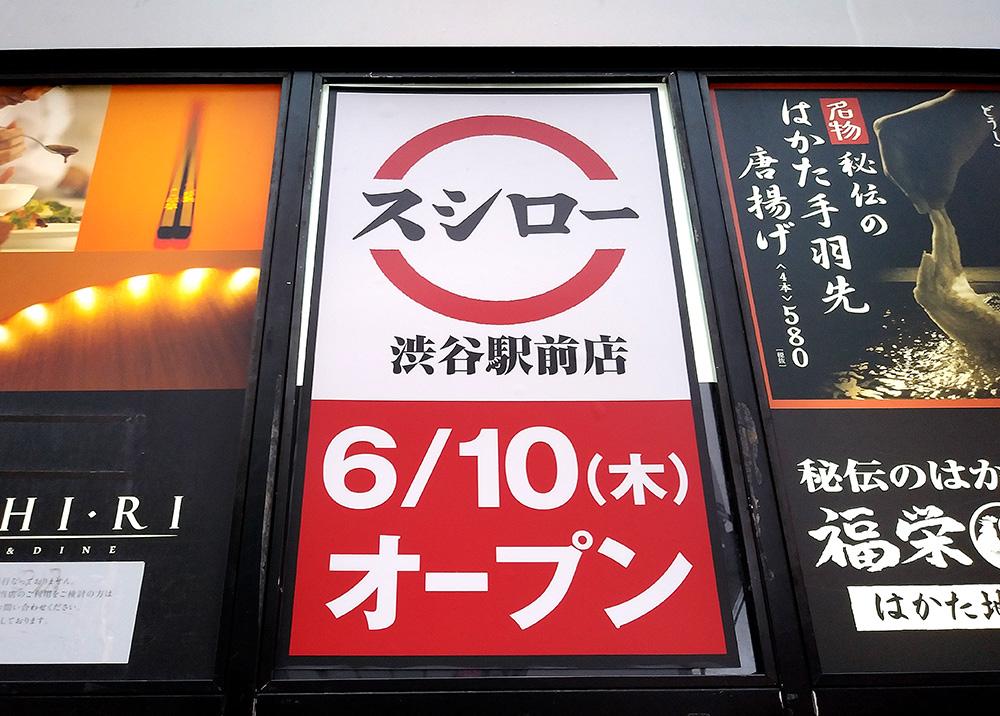 スシロー渋谷駅前店の看板