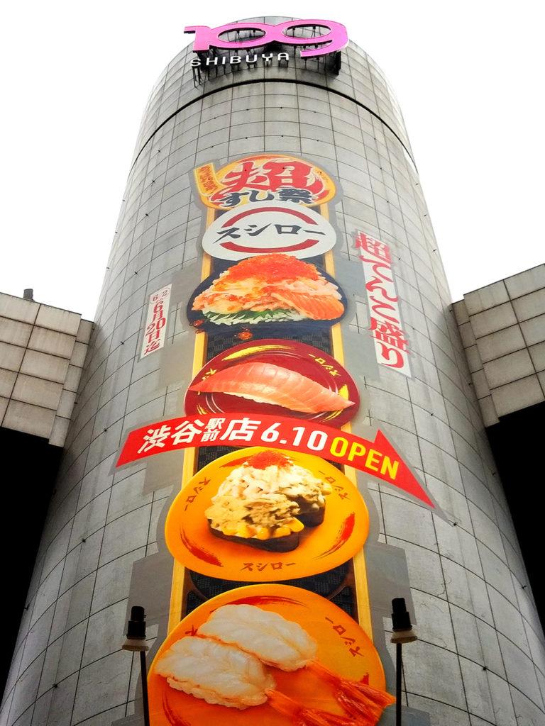 「スシロー渋谷駅前店」オープンのSHIBUYA109ラッピング