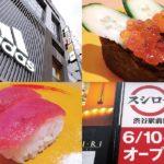 【ベストネタ実食】回転すし「スシロー」渋谷に初上陸!人気ネタランキングを実食レポ