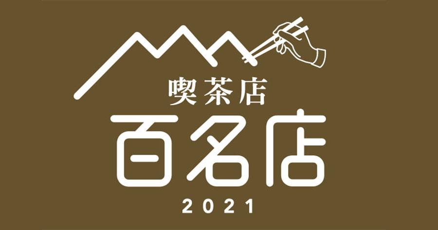 「食べログ 喫茶店 百名店2021」に選ばれた「井の頭線のアノ喫茶店」全4選