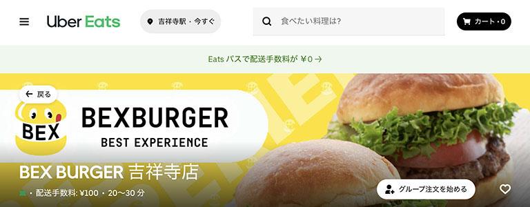 「BEX BURGER(ベックスバーガー)」のUber Eats画面