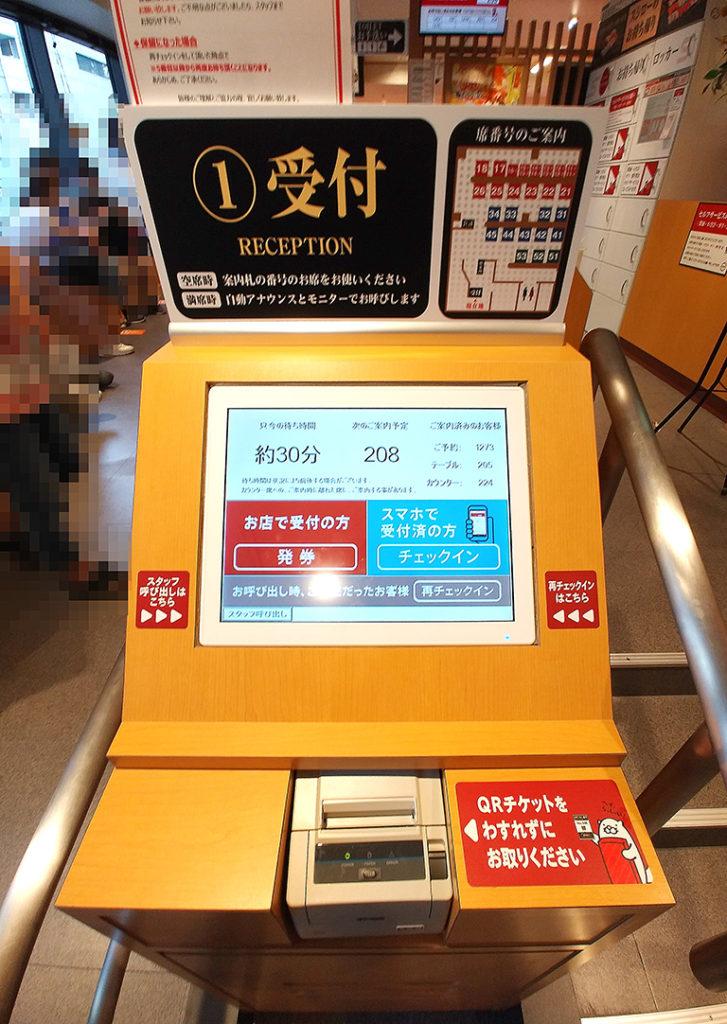 「スシロー渋谷駅前店」の「自動案内」はスタッフと非対面