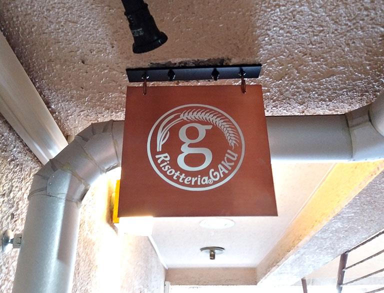 ショートケーキ缶を販売するリゾット専門店「Risotteria GAKU渋谷(リゾッテリア ガク渋谷)」のミニ看板