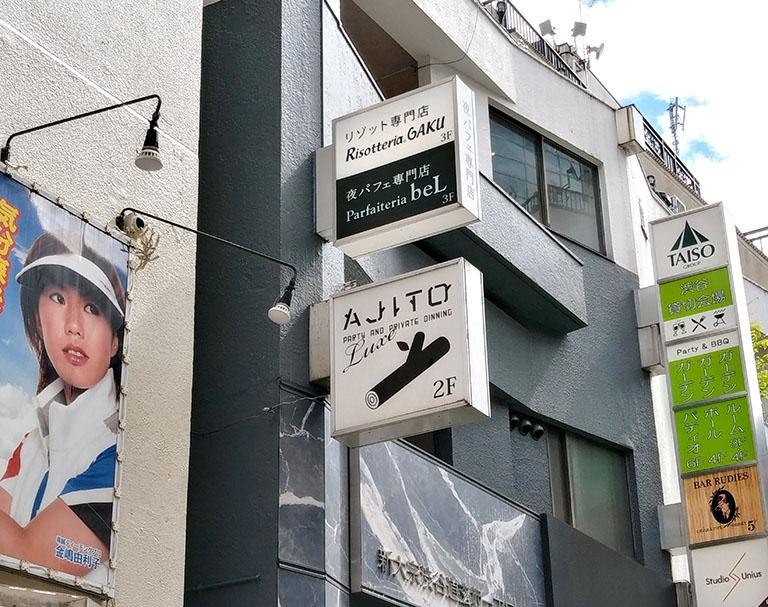ビルの3階にはショートケーキ缶を販売するリゾット専門店「Risotteria GAKU渋谷(リゾッテリア ガク渋谷)」と、同じく同じく株式会社GAKUが運営する夜パフェ専門店「パフェテリア ベル」が並んで入っている