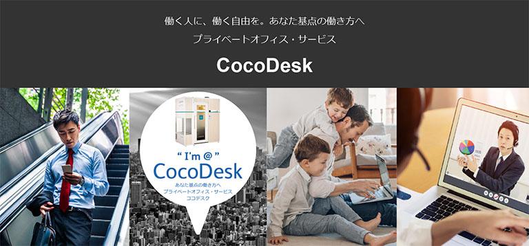 「CocoDesk(ココデスク)」のイメージビジュアル