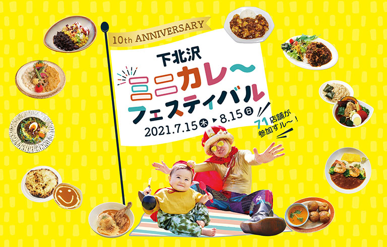 下北沢の71店舗が参加する「下北沢ミニカレーフェスティバル」のイメージビジュアル