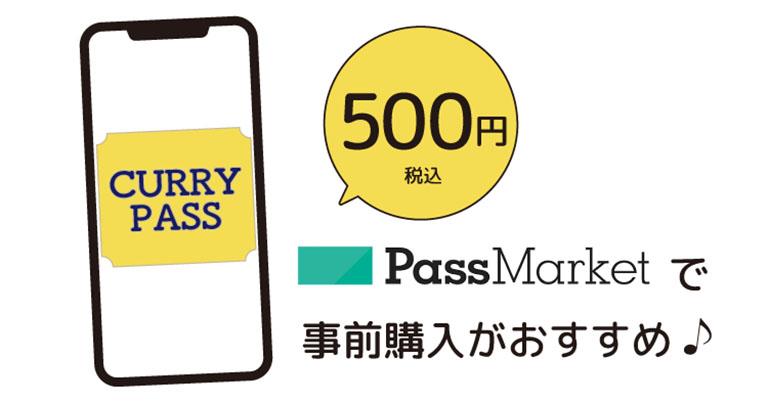 「下北沢ミニカレーフェスティバル」カレーパスは税込500円。事前購入がおすすめです。