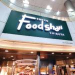 【全54ショップ】渋谷 東急フードショー「デリゾーン」渋谷地下街しぶちかにオープン!