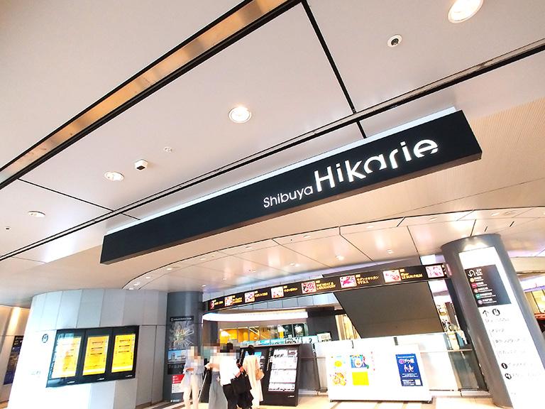 渋谷スクランブルスクエアからつながる渋谷ヒカリエの「アーバンコア」2階からヒカリエデッキへ