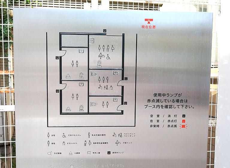 佐藤可士和さんがデザインした恵比寿駅西口の公共トイレの見取り図看板