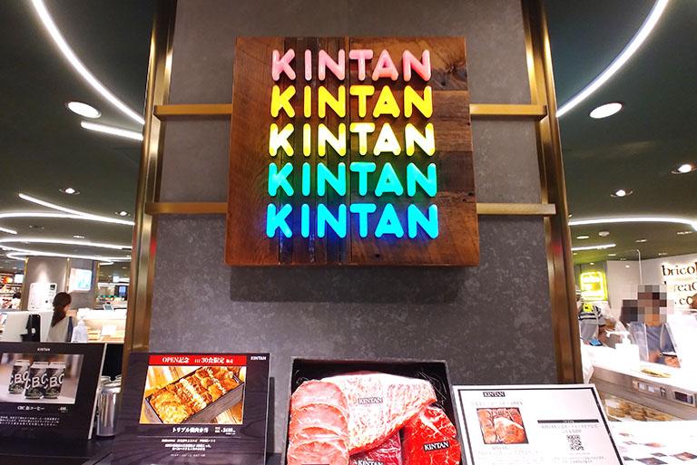 「KINTAN」初のお弁当専門店「KINTAN IN THE HOUSE」渋谷東急フードショーに新オープン!