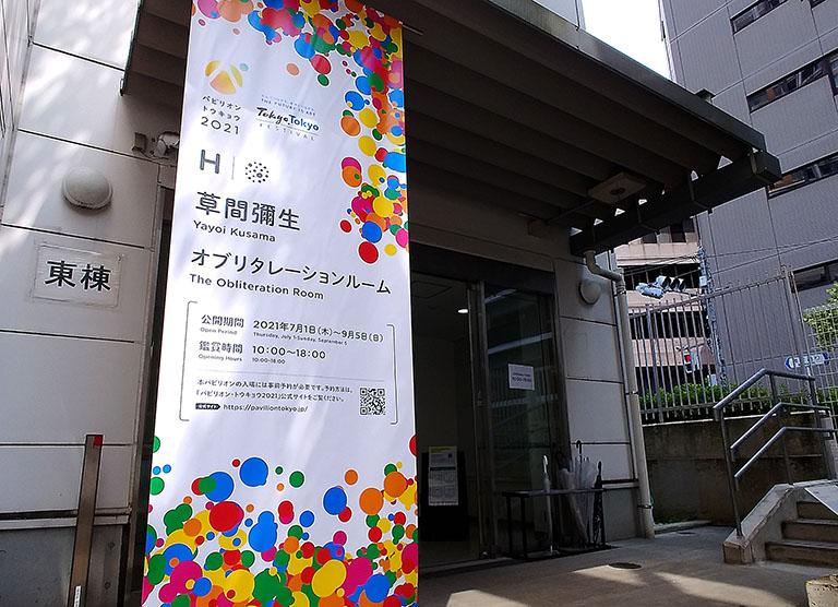草間彌生さんのパビリオン『オブリタレーションルーム』がある渋谷区役所の第二美竹分庁舎