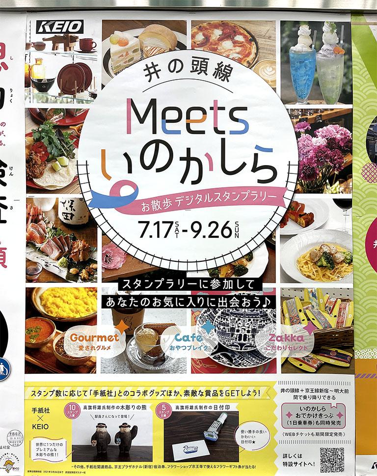 井の頭線沿線で開催される「Meetsいのかしら~お散歩デジタルスタンプラリー~」のポスター