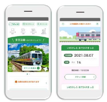 「いのかしらおでかけきっぷ」のWebチケットが購入可能な京王電鉄のMaaSサービス「TANa-GO(タマ・ゴー)」のイメージ