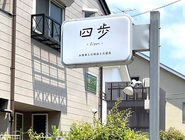 「四歩(しっぽ)」吉祥寺本店の看板
