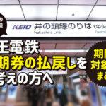 井の頭線・京王線の定期券「特例払い戻し」まとめ【4回目の緊急事態宣言】