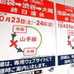 JR渋谷駅「山手線ホーム統合計画」10/23・24の運休工事で何が変わるの?