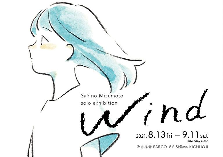 吉祥寺パルコ8階のワーキングスペース「SkiiMa KICHIJOJI(スキーマ吉祥寺)」で開催される水元さきのさんの個展『 Wind 』のメインビジュアル