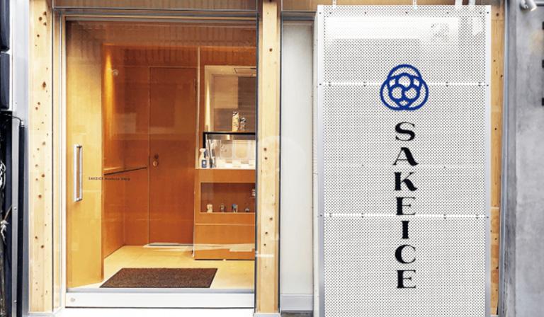 吉祥寺に初出店する日本酒アイスクリーム専門店「SAKEICE(サケアイス)」浅草店