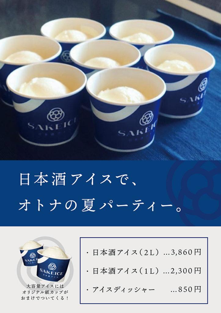 吉祥寺に初出店する日本酒アイスクリーム専門店「SAKEICE(サケアイス)」は大容量のバルクアイスでも販売する